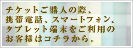 アーチ・エンタテインメント・インターネット・チケットサービス・モバイル