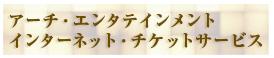 アーチ・エンタテインメント・インターネット・チケットサービス