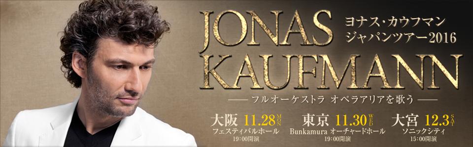 ヨナス・カウフマン ジャパンツアー2016