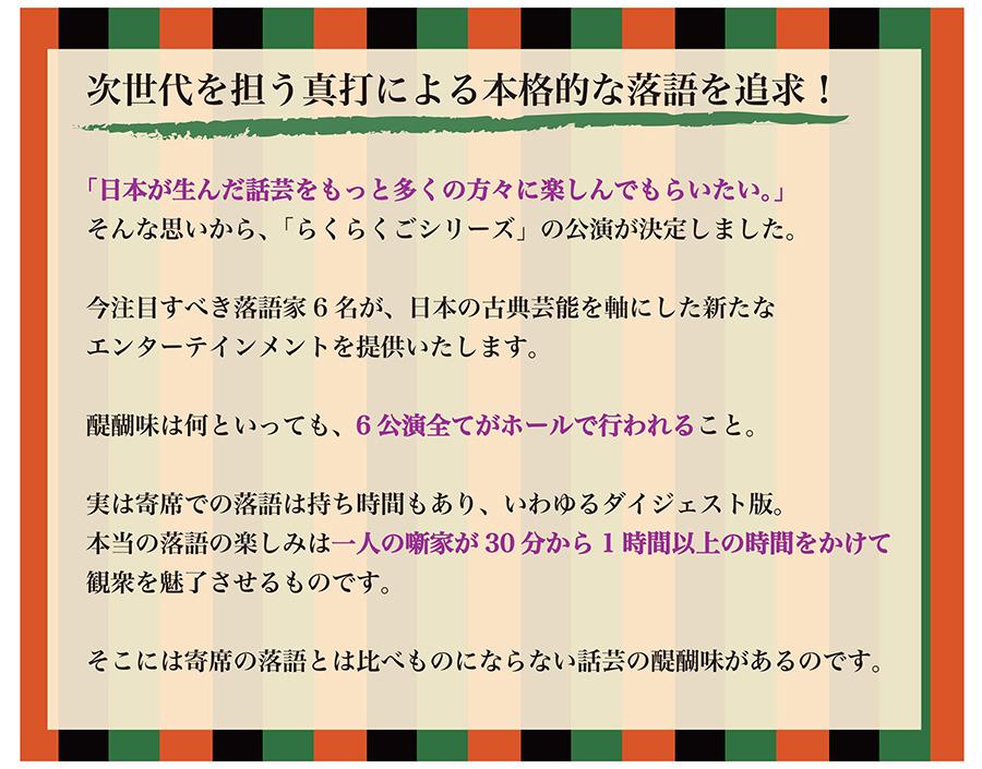 rakugo_pdf2