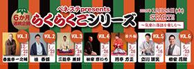 rakuraku2017-s