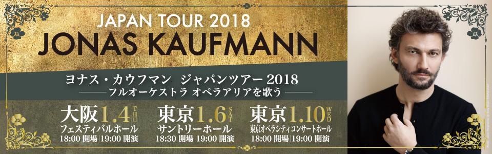 ヨナスカウフマン ジャパンツアー