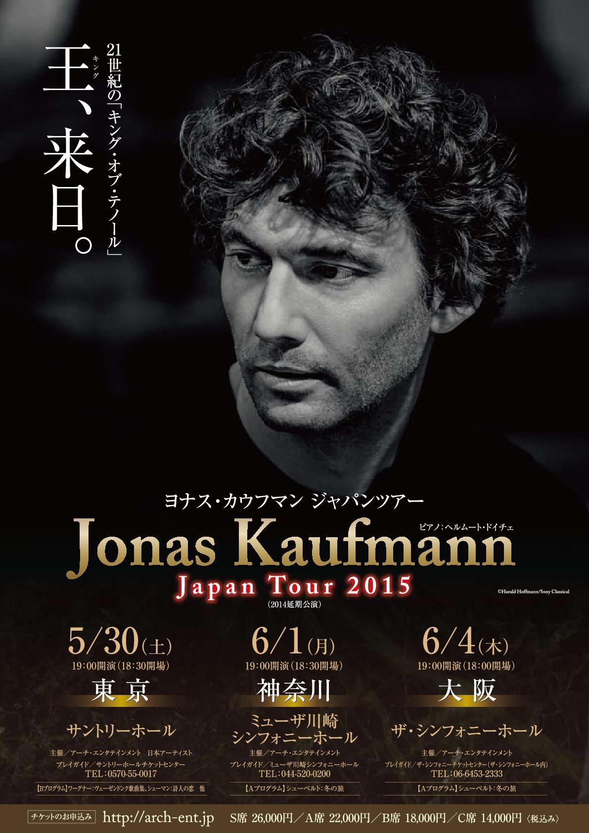 ヨナス・カウフマン ジャパンツアー2015