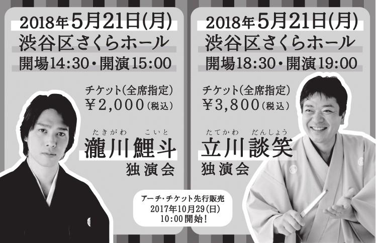 瀧川鯉斗 独演会