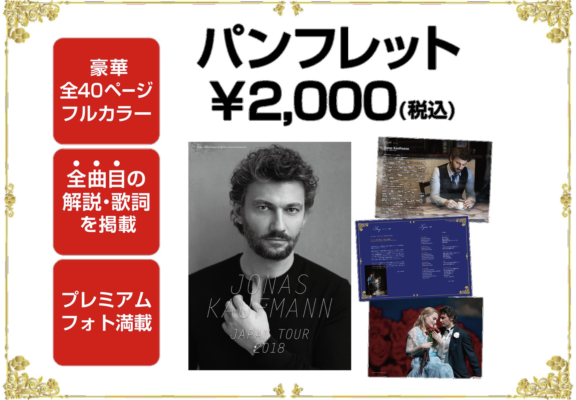 ヨナス カウフマン ジャパンツアー 2018 パンフレット