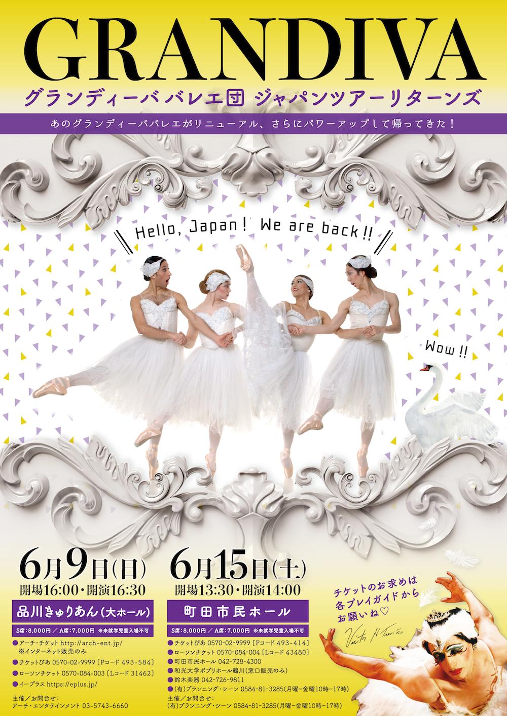 グランディーバ バレエ団 ジャパン ツアー リターンズ2019