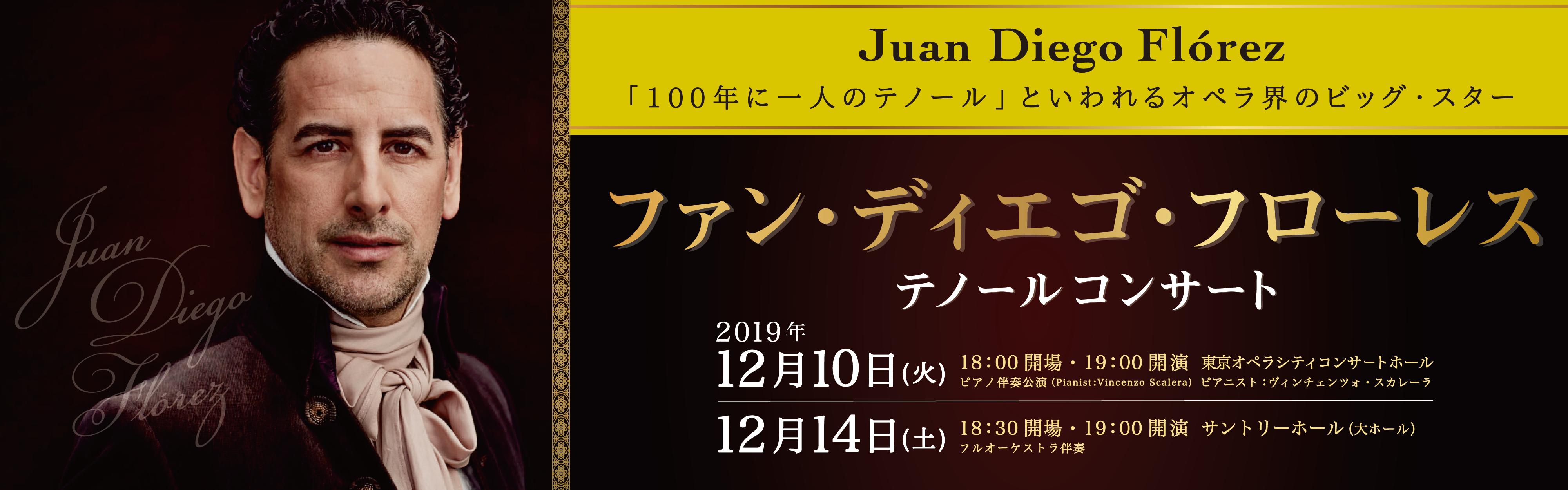 ファン・ディエゴ・フローレス オペラアリアコンサート 東京公演