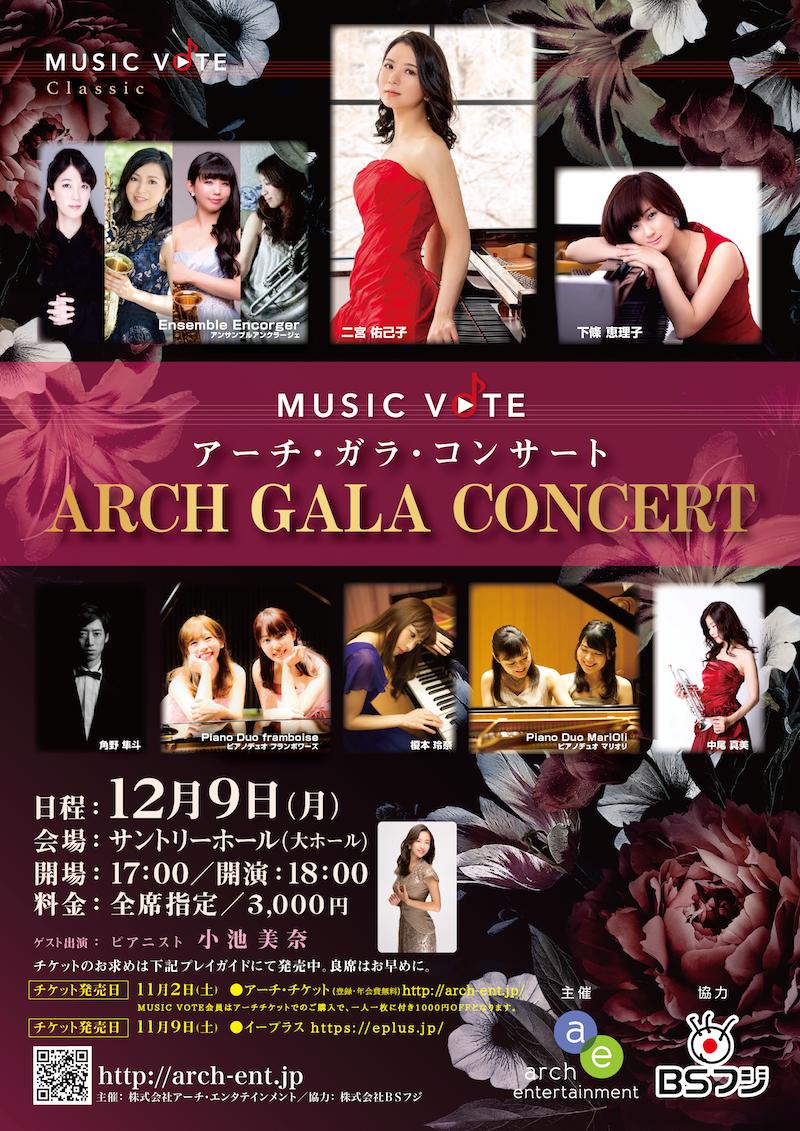 アーチ・ガラ・コンサート  2019