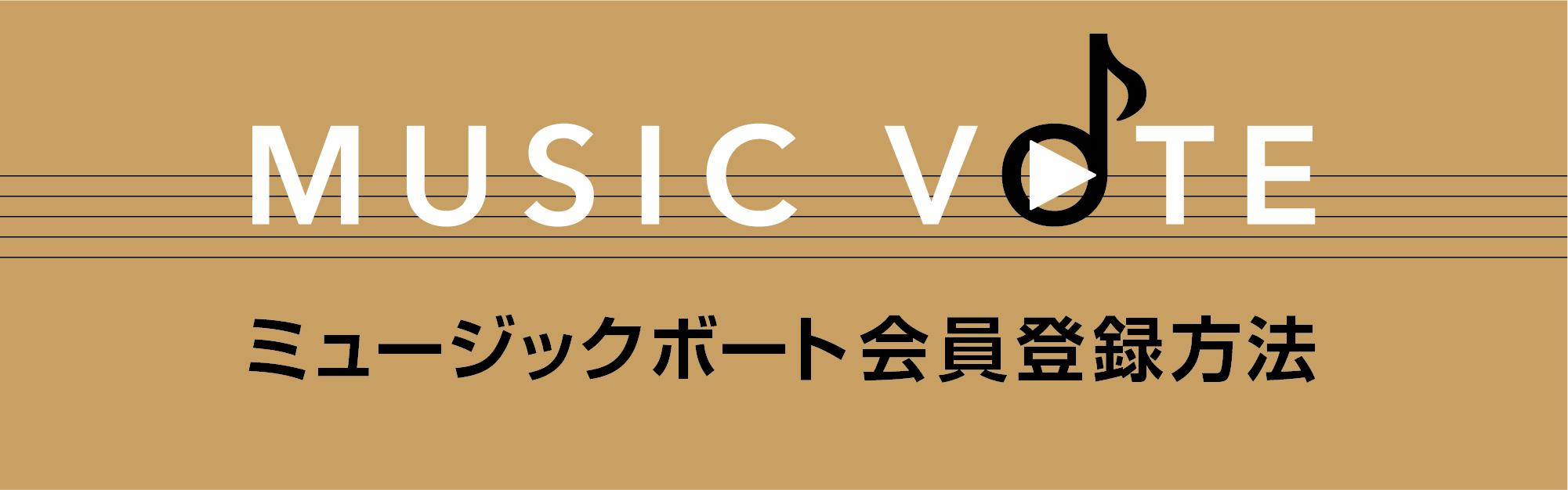 MUSIC VOTE会員入会方法