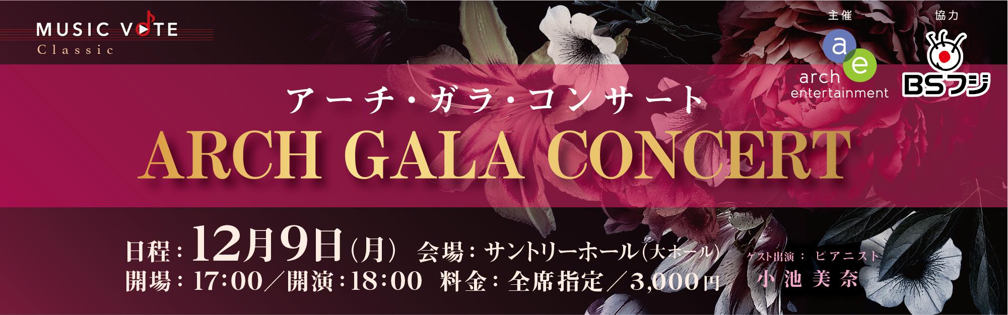 アーチガラコンサート